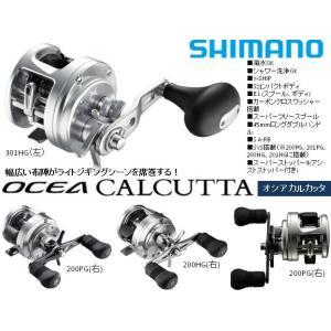 シマノオシアカルカッタ301HG左 SHIMANOOCEACALCUTTA 4969363030597 kabu-kazumi