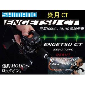 シマノ 炎月 CT 101PG 左  SHIMANO ENGETSU CT 4969363034441 kabu-kazumi