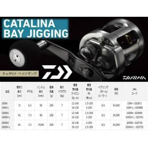 ダイワ キャタリナ ベイジギング 200SH    DAIWA CTALINA BAY JIGGING 4960652020718|kabu-kazumi