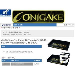 ※ハヤブサ 鬼掛 トランクトレイ ワイド YC117G Hayabusa ONIGAKE 4993722857730|kabu-kazumi