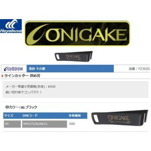 ※ハヤブサ 鬼掛 ラインカッター 斜め刃 YZ302G  Hayabusa ONIGAKE 4993722828631|kabu-kazumi