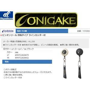 ※ハヤブサ 鬼掛 ピンオンリール 回転タイプ ラインカッター付 YZ408G 17ゴールド Hayabusa ONIGAKE 4993722828662|kabu-kazumi