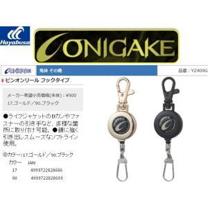 ※ハヤブサ 鬼掛 ピンオンリール フックタイプ YZ409G 17ゴールド Hayabusa ONIGAKE 4993722828686|kabu-kazumi
