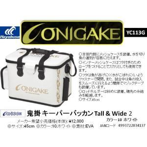 ※ハヤブサ 鬼掛 キーパーバッカン Tall & Wide 2 YC-113G 10ホワイト Hayabusa ONIGAKE 4993722834137|kabu-kazumi