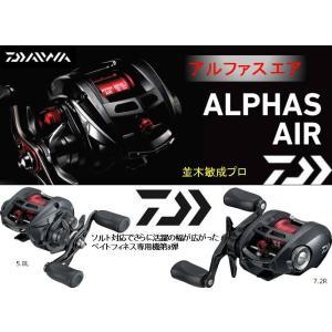 ※ダイワ アルファス エア 5.8L DAIWA ALPHAS AIR 4960652060325|kabu-kazumi