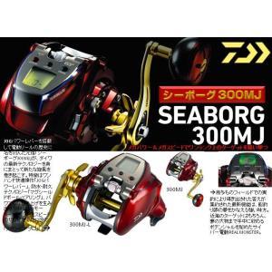 ※ダイワ シーボーグ 300MJ DAIWA SEABORG 300MJ 4960652038621|kabu-kazumi
