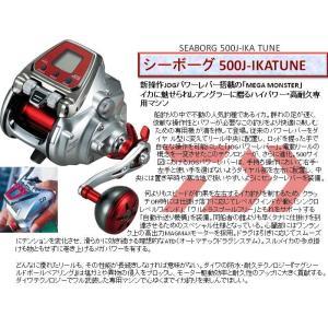※ダイワ シーボーグ 500J-IKATUNE DAIWA SEABORG 500J-IKATUNE 4960652936279|kabu-kazumi