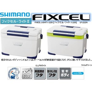 シマノフィクセル・ライトII220LF-222NピュアホワイトFIXCELLIGHTII220 4969363425836|kabu-kazumi