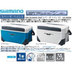 シマノ スペーザ ベイシス250 アクアブルー UC-025M SPA-ZA BASIS 250 49693637987 49|kabu-kazumi