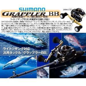 ※シマノ グラップラーBB201HG(左)GRAPPLERBB 4969363035660 kabu-kazumi