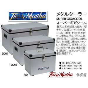 ※釣武者 メタルクーラー スーパーギガクール 20L TSURIMUSHA SUPER GIGA COOL 4996578524696|kabu-kazumi