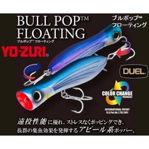 ヨーズリ デュエル ブルポップ フローティング 150mm CBHバリフーR1154-CBH 756791 493919 DUEL BULL POP FIOATING kabu-kazumi