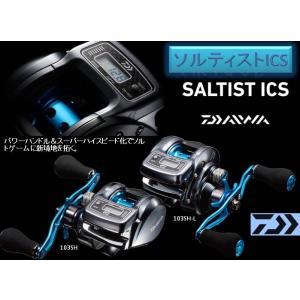 ※ダイワ ソルティストICS 103SH-L 左 DAIWA SALTISTICS 4960652932721|kabu-kazumi