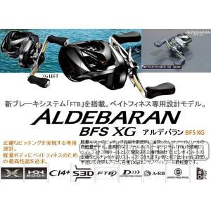 シマノ 16 NEWアルデバラン BFS XG RIGHT 右  SHIMANO ALDEBARAN BFS XG 4969363035158|kabu-kazumi