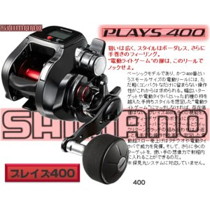 ※シマノ 16 プレイズ400  SHIMANO PLAYS400 4969363036193|kabu-kazumi