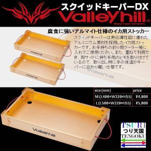 ※バレーヒル スクイッドキーパーDX L シャンパンゴールド Vallry Hillsquid keeperDX 4996578208978|kabu-kazumi