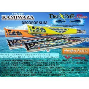 *カミワザ デコポップスリム NEWカラー 130F 101イワシ KAMIWAZA DECOPOP SLIM 4996578473260 kabu-kazumi