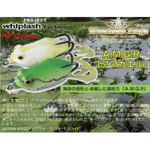 ※バレーヒル ウィップラッシュファクトリー フロッグ アマガエル A.M.G.R  F08 アンバー/レッド  4996578624785 kabu-kazumi