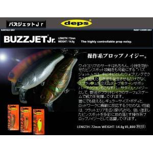 ※デプス バズジェットJr. #15 グリーンバック deps BUZZJET Jr 4544565031155 kabu-kazumi