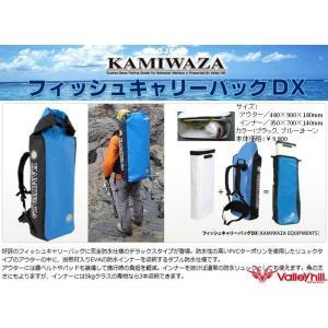 ※バレーヒル カミワザ フィッシュキャリーバッグDX ブルー KAMIWAZA CARRY BACK 4996578471563|kabu-kazumi