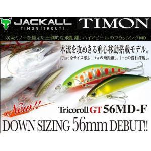 ※ジャッカル トラウト ティモン トリコロールGT 56MD-F パールアユ JACKALL TIMON TROUT Tricoroll 4582418094209 kabu-kazumi