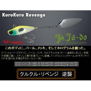 ※邪道 クルクル リベンジ(逆襲)  14g  H22 アオキン Ja−do KuruKuru Revenge  4996578665542 kabu-kazumi