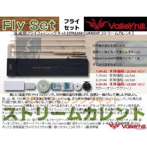 ※バレーヒル フライフィッシングキット ストリームカレント 7.4ft#2 Vallyhill Flyfishingkit STREAM CURRENT 4996578309897 kabu-kazumi