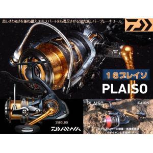 ダイワ 16プレイソ  2000H-LBD  DAIWA 16PLAISO  4960652085731|kabu-kazumi