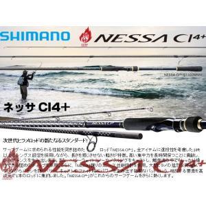 ※シマノ ネッサ CI4+ S1102MMH SHIMANO NESSA CI4+ 4969363371751 kabu-kazumi