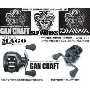 ※ガンクラフト×SLPWORKS×ダイワコラボ GANCRAFTTATURAMAGOマーゴL(左)GANCRAFT×SLPWORKS×DAIWA4571334595020|kabu-kazumi