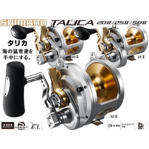 ※シマノ TALICA タリカ 20II(2)  SHIMANO TALICA 4969363032218 kabu-kazumi