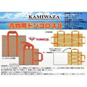 ※バレーヒル カミワザ 青物用ドンゴロス2大物用 120 4996578474038|kabu-kazumi