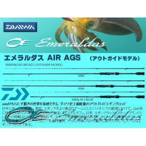 ダイワ エメラルダス AIR AGS  86M  DAIWA...