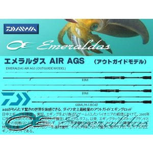 ダイワ エメラルダス AIR AGS  86MH  DAIWA EMERALDAS AIR AGS  4960652958103 kabu-kazumi
