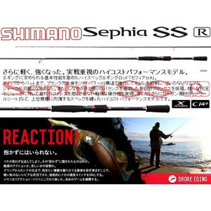 シマノ セフィアSS R S803ML  2.52m   SHIMANO Sephia SS R 4969363359940 kabu-kazumi
