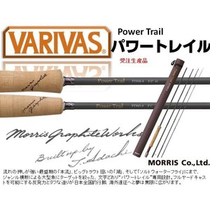■※バリバス モーリス パワートレイル PT905-4  VARIVAS PowerTrail フライロッド 4513498 kabu-kazumi