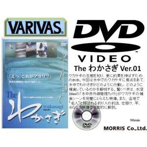 ※バリバス DVD The わかさぎ Ver.01 モーリス VARIVAS THE WAKASAGI 4513498|kabu-kazumi