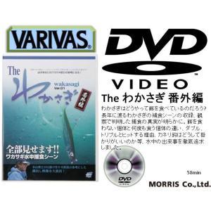 ※バリバス DVD The わかさぎ 番外編 モーリス VARIVAS THE WAKASAGI Extra edition 4513498|kabu-kazumi