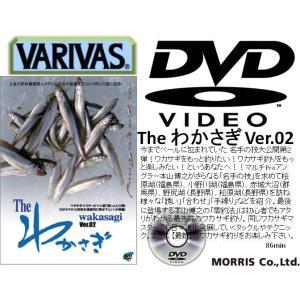 ※バリバス DVD The わかさぎ Ver.02 モーリス VARIVAS THE WAKASAGI 4513498|kabu-kazumi