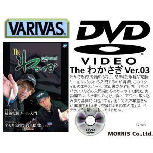 ※バリバス DVD The わかさぎ Ver.03 モーリス VARIVAS THE WAKASAGI 4513498|kabu-kazumi