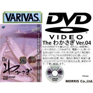 ※バリバス DVD The わかさぎ Ver.04 モーリス VARIVAS THE WAKASAGI 4513498|kabu-kazumi