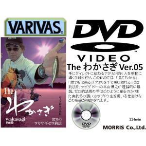 ※バリバス DVD The わかさぎ Ver.05 モーリス VARIVAS THE WAKASAGI 4513498|kabu-kazumi