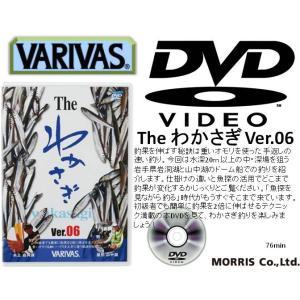 ※バリバス DVD The わかさぎ Ver.06 モーリス VARIVAS THE WAKASAGI 4513498|kabu-kazumi