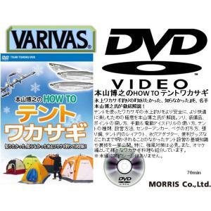 ※バリバス DVD 本山博之のHOW TO テントワカサギ モーリス VARIVAS 4513498|kabu-kazumi