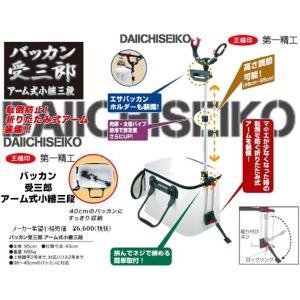 ※第一精工 バッカン受三郎 アーム式小継三段 DAIICHISEIKO 王様印 4995915120447|kabu-kazumi
