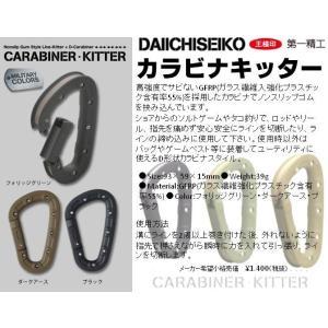 ※第一精工カラビナキッター ブラックDAIICHISEIKOCARABINERKITTER 王様印 4995915332116ラインブレーカー kabu-kazumi