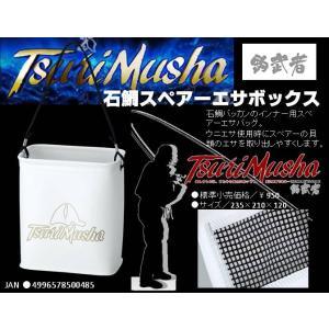 ※釣武者 石鯛スペアーエサボックス Tsurimusha ishidai sparebait box 4996578500485 餌バケツ|kabu-kazumi
