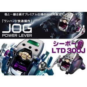 ※ダイワ シーボーグ LTD 300J (右) DAIWA SEABORG LTD 300J-RIGHT 4960652190718 電動リール|kabu-kazumi