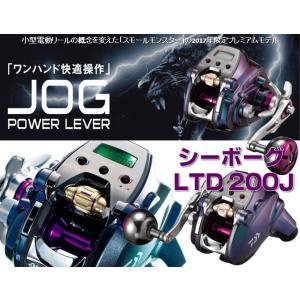 ※ダイワ シーボーグ LTD 200J (右) DAIWA SEABORG LTD 200J-RIGHT 4960652190695 電動リール|kabu-kazumi