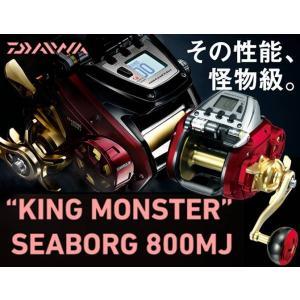 ※ダイワ シーボーグ 800MJ DAIWA SEABORG 800MJ 4960652038577 電動リール kabu-kazumi